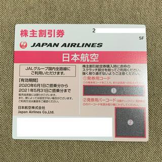 JAL(日本航空) - JAL 日本航空 株主優待券  コード連絡対応不可