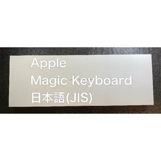 Apple - 【純正】Apple Magic Keyboard 日本語(JIS)