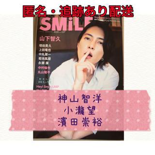 濱田崇裕 小瀧望 神山智洋/TV navi Smile vol.37 切り抜き