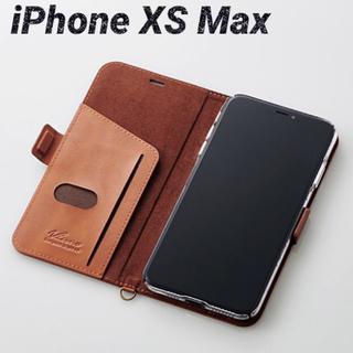 エレコム(ELECOM)のiPhoneXS Max ケース 手帳型 極み ブラウン ソフトレザー カバー(iPhoneケース)