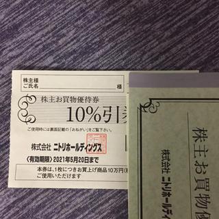 ニトリ株主優待券