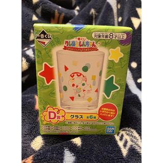 バンダイ(BANDAI)のクレヨンしんちゃん 一番くじ D賞 グラス(グラス/カップ)