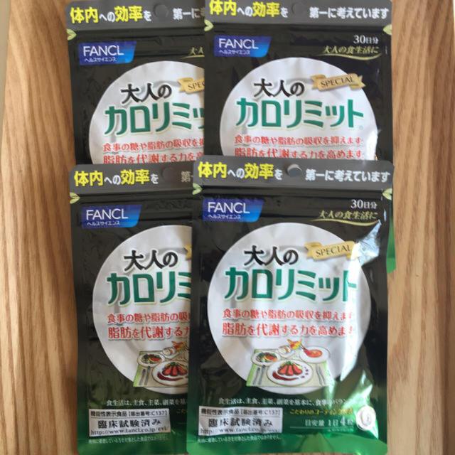 FANCL(ファンケル)の大人のカロリミット  30日分×4セット コスメ/美容のダイエット(ダイエット食品)の商品写真