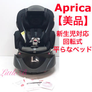 アップリカ(Aprica)の【美品】アップリカ*新生児対応/回転式 平らなベッド型チャイルドシート*黒(自動車用チャイルドシート本体)