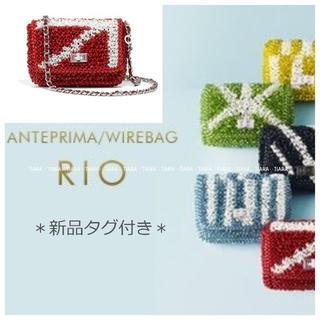 アンテプリマ(ANTEPRIMA)の⭐️新品タグ付き⭐️アンテプリマ ルッケット ワイヤーバッグ RIO💫(ショルダーバッグ)