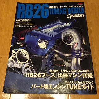 RB26 tuning world 最高のチュ-ンドベ-スを楽しみつくせ!!(科学/技術)