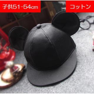 子供51-54cm コットンツイル ミッキー風  キャップ 耳付き 帽子 (帽子)