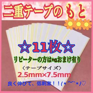 ♡即購入OK♡ アイテープ カット前シート11枚