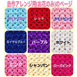 ♫フラワーソープ 自作アレンジ用 薔薇8輪〜 お色指定、増量お気軽に☺︎(各種パーツ)