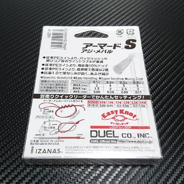 デュエル アーマードS PEライン 0.2号 100m ミルキーピンク スポーツ/アウトドアのフィッシング(釣り糸/ライン)の商品写真