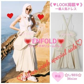 ENFOLD - 【新品】♥全国完売♥《♡ENFOLD♡》2020ss一番人気ドレス【希少】