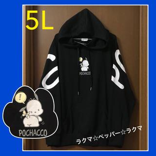 サンリオ - ポチャッコ パーカー 5L