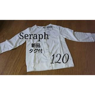 セラフ(Seraph)のSeraph 新品 タグ付 レース カーディガン 120 ホワイト(カーディガン)