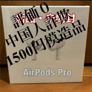 Apple - Apple  Pro(エアポッド)MWP22J/AApple 偽物 詐欺