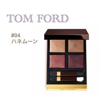 TOM FORD - 新品 トムフォード アイカラークォード アイシャドウ 04 ハネムーン