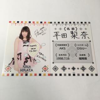 エーケービーフォーティーエイト(AKB48)の平田梨奈 AKB48 2016年福袋 メンバープロフィール・メッセージカード(アイドルグッズ)