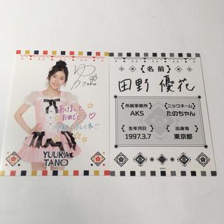 エーケービーフォーティーエイト(AKB48)の田野優花 AKB48 2016年福袋 メンバープロフィール・メッセージカード(アイドルグッズ)