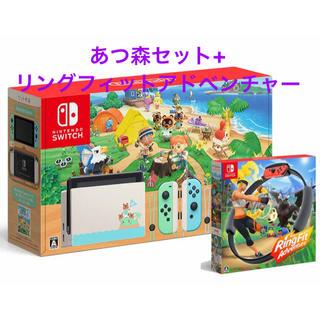 Nintendo Switch - 新品・未使用 あつまれ どうぶつの森セット+リングフィットアドベンチャー