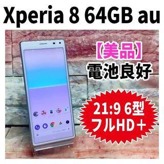 エクスペリア(Xperia)の美品 Xperia 8 64GB au 007 ホワイト 電池良好 完全動作品(スマートフォン本体)