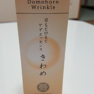 ドモホルンリンクル きわめ(美容液)
