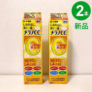 ロート製薬 - 新品 ロート 製薬 メラノ CC 薬用 美容液 20ml 美白 2本