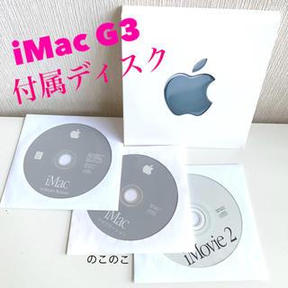 アップル(Apple)のiMac G3 付属ディスク3枚セット OS9(PCパーツ)