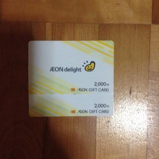 イオン AEON 株主優待券 ギフトカード 4000円
