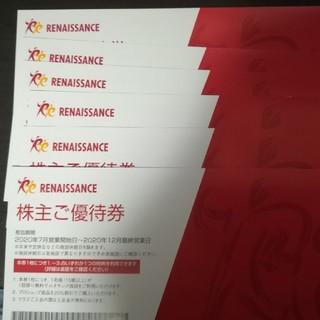 ルネサンス 株主優待券 6枚分