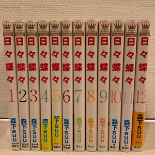 集英社 - 日々蝶々 1〜12巻