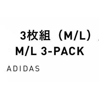 adidas - adidas BLACK M/L 3枚組  アディダス ブラックM L
