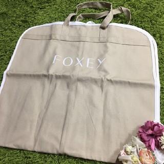 FOXEY - 新品フォクシー レディガーメントケース