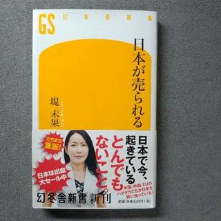 ゲントウシャ(幻冬舎)の日本が売られる(ビジネス/経済)