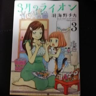 ハクセンシャ(白泉社)の3月のライオン3巻(青年漫画)