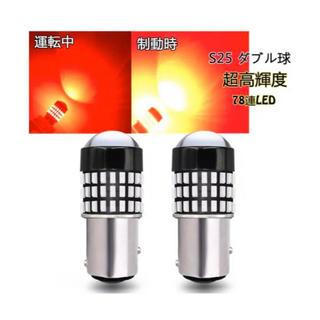 S25 ダブル 180°段違い 78連 LEDストップランプ 車検対応