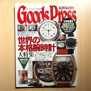 【送料無料】世界の本格腕時計 大特集 WATCH SPECIAL 本 BOOK