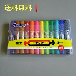 ゼブラ(ZEBRA)のゼブラ油性ペン ハイマッキー12色(ペン/マーカー)