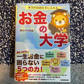 アサヒシンブンシュッパン(朝日新聞出版)の本当の自由を手に入れるお金の大学(ビジネス/経済)