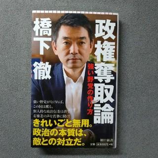 アサヒシンブンシュッパン(朝日新聞出版)の橋下徹(ビジネス/経済)