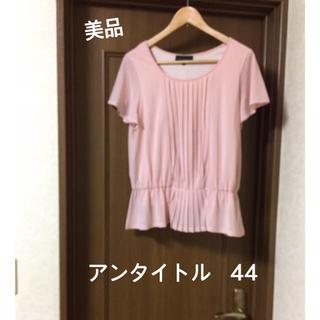 UNTITLED - 美品  アンタイトル  UNTITLEDシフォン カットソー 44 LL ピンク