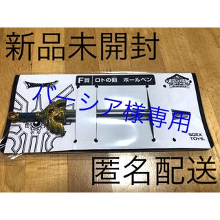 スクウェアエニックス(SQUARE ENIX)のドラゴンクエスト ふくびき所スペシャル F賞 ロトの剣 ボールペン(その他)