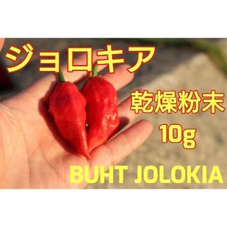 【乾燥粉末】激辛ジョロキア!(野菜)