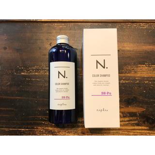 ナプラ(NAPUR)の新品 未使用 正規品 カラーシャンプー パープル N. エヌドット(シャンプー)