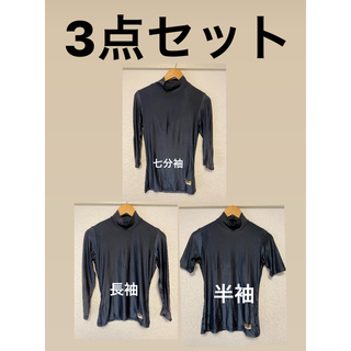 ミズノ(MIZUNO)の【値下げ交渉可】アンダーシャツ×3(ウェア)