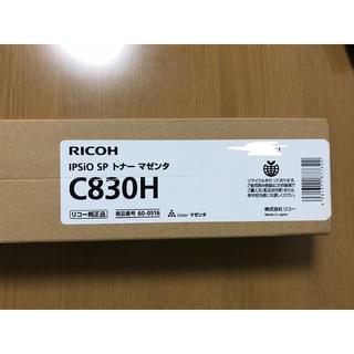 リコー(RICOH)のRICOH リコーIPCIOトナーC 830H マゼンタ 未使用 未開封 美品(OA機器)