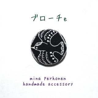 ミナペルホネン(mina perhonen)のミナペルホネン  ハンドメイド ブローチe(コサージュ/ブローチ)