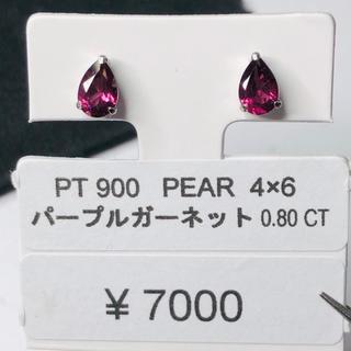 E-52444 PT900 ピアス パープルガーネット AANI アニ