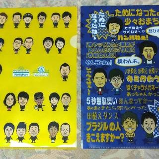 吉本お笑い芸人 クリアファイル(お笑い芸人)
