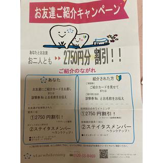 スターホワイトニング★2750円割引チケット(その他)