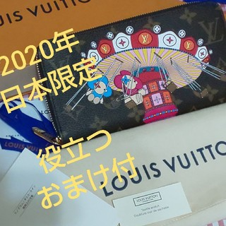 LOUIS VUITTON - ルイヴィトン 長財布 ジッピーウォレット日本限定 匿名配送無料 プレゼント付