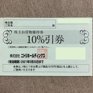 ニトリ(ニトリ)のニトリ 株主優待券(その他)